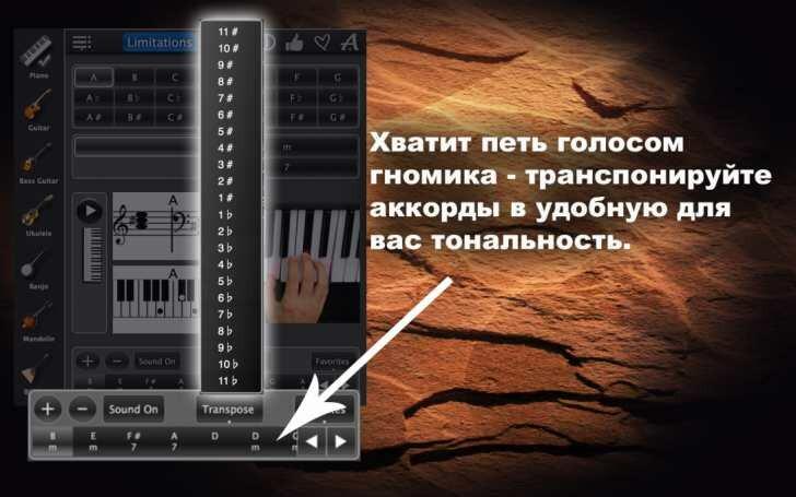 Играuте-аккорды-популярных-инструментов2