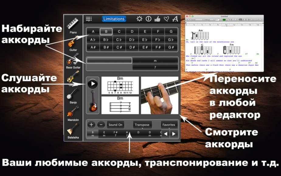 Играuте-аккорды-популярных-инструментов3
