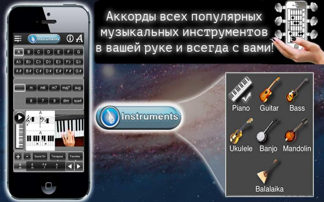 Изучаuте-аккорды-музыкалных-инструментов-с-фото3