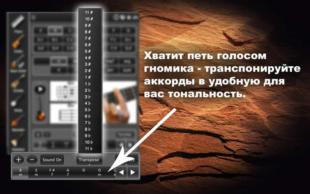 Изучаuте-аккорды-популярных-инструментов2
