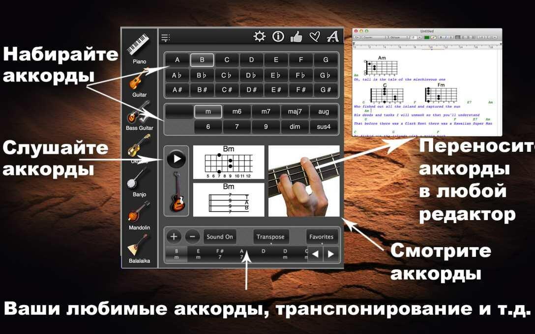 Изучаuте-аккорды-популярных-инструментов3