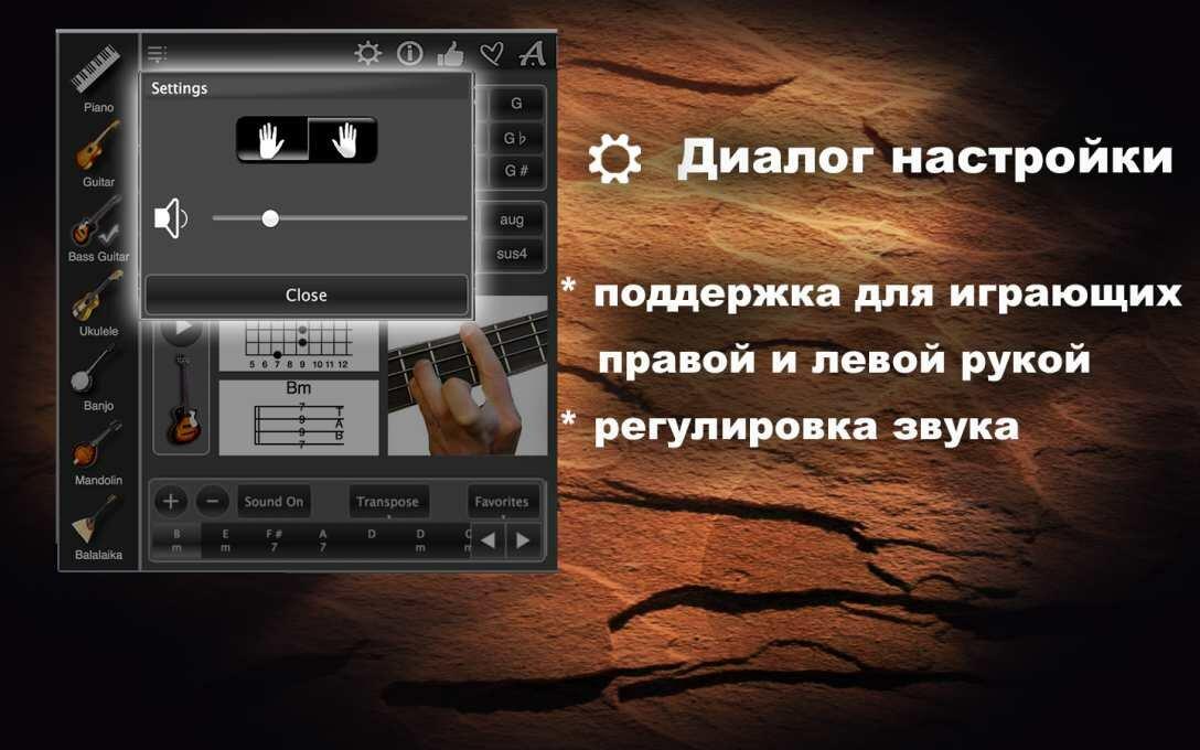 Изучаuте-аккорды-популярных-инструментов4