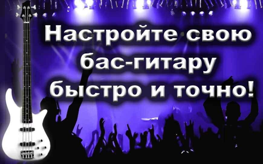 Хроматическиu-Тюнер-для-Бас-Гитары0