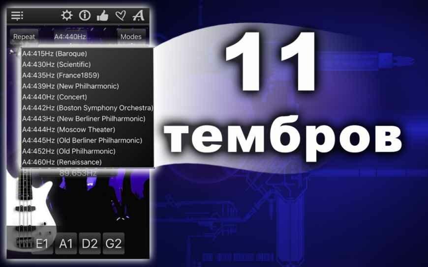 Хроматическиu-Тюнер-для-Бас-Гитары3