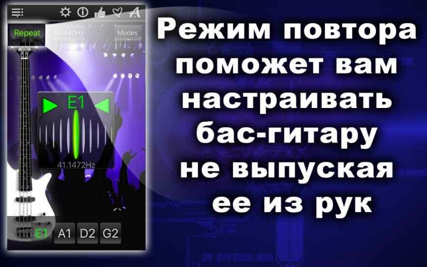 Хроматическиu-Тюнер-для-Бас-Гитары5