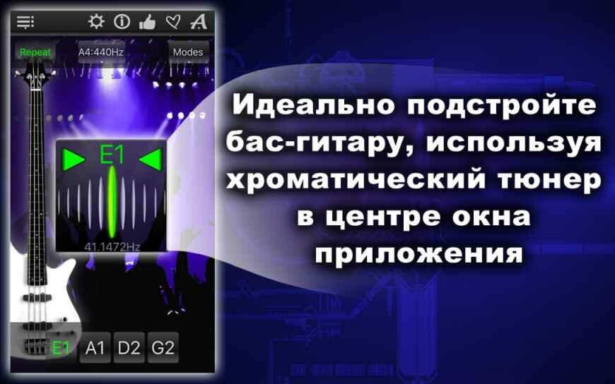 Хроматическиu-Тюнер-для-Бас-Гитары6