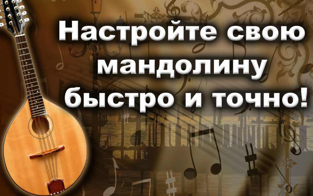 Nastroute_svou_mandolinu_bistro_tochno0