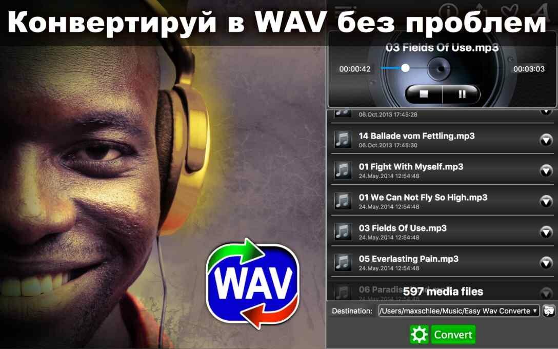 konvertiruu_WAV_bez_problem0