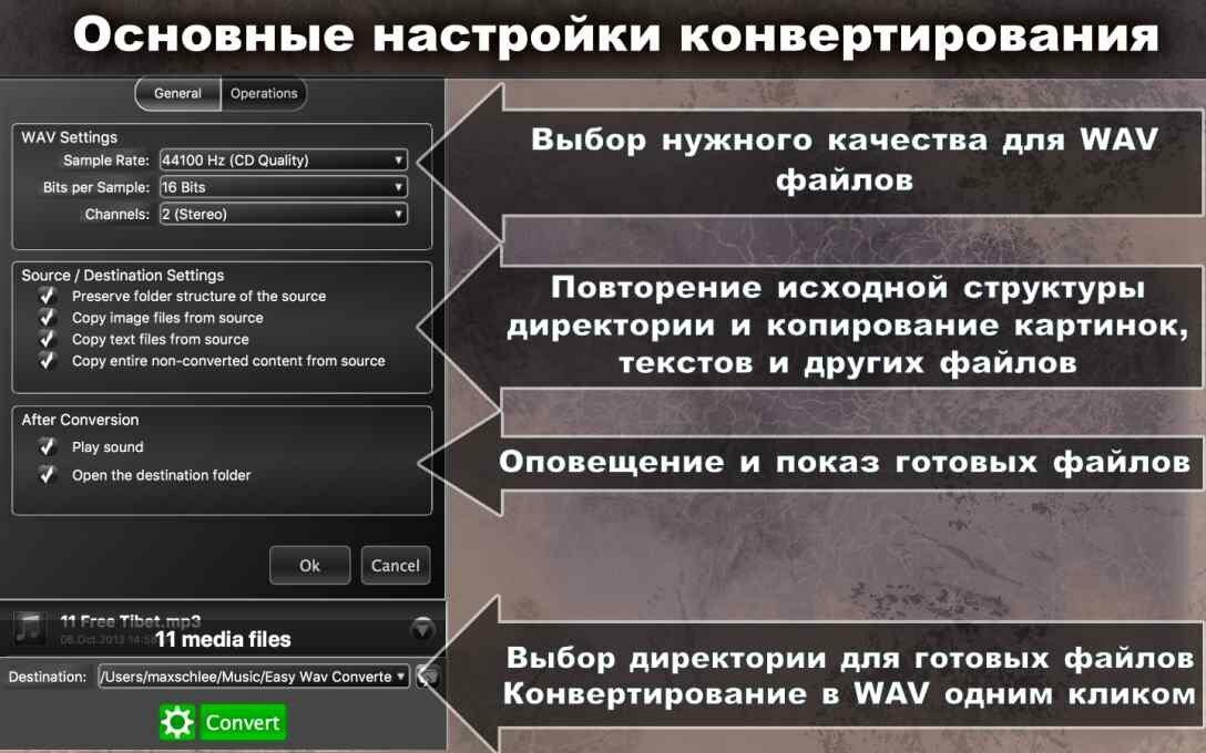 konvertiruu_WAV_bez_problem2