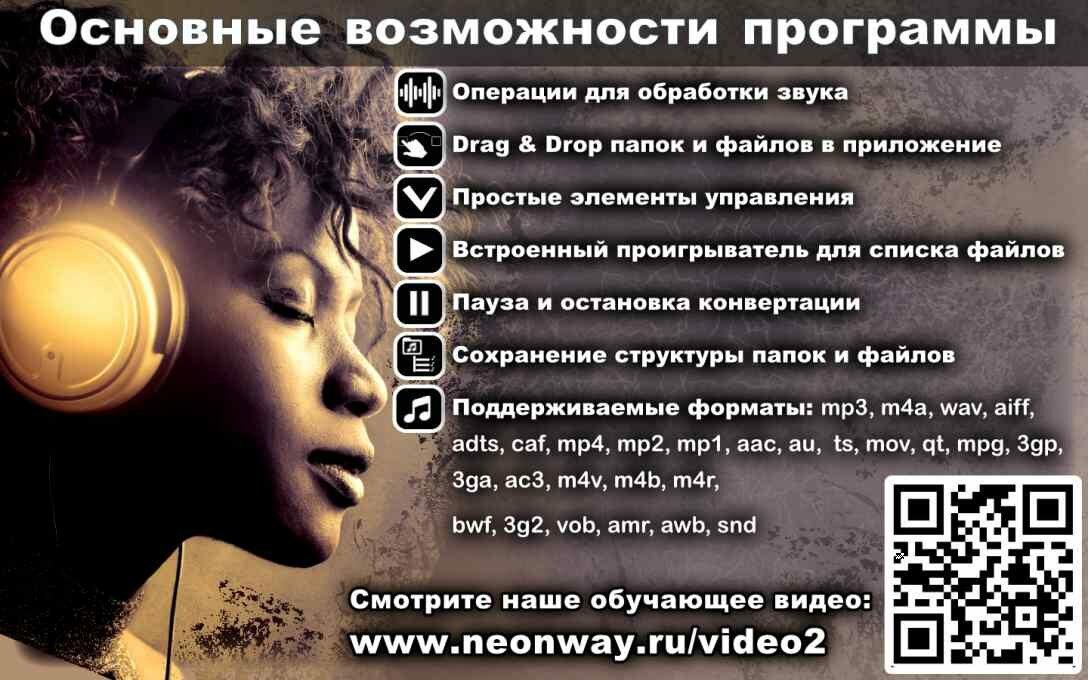 konvertiruu_WAV_bez_problem4