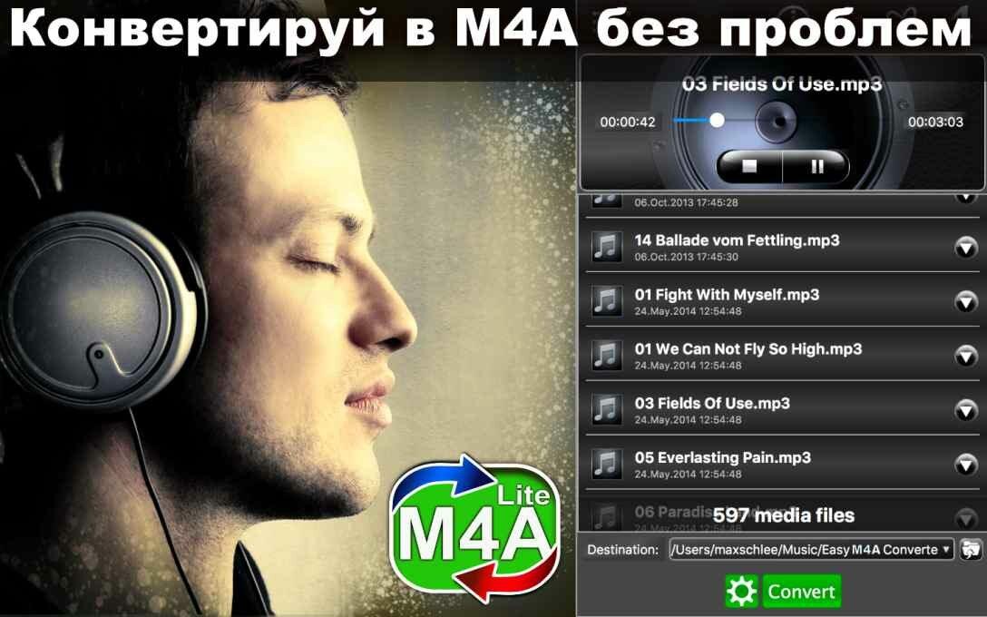 Legkiu_konverter_M4A_format0