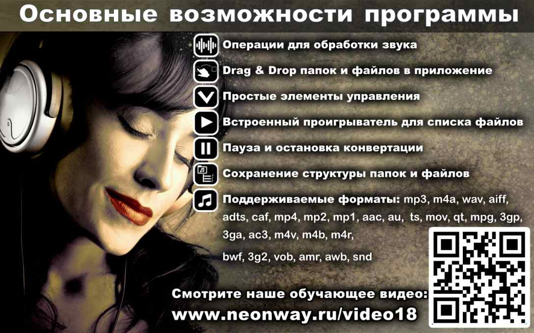 Legkiu_konverter_M4A_format4