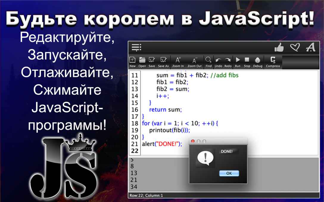 Zapuskaite_i_otlagivaite_JavaScript1