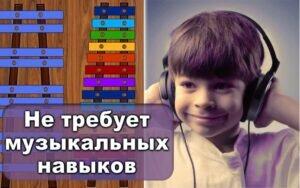 TouchTheMusicalSound_obrazovatelnoe_musikalnoe_prilogenie2
