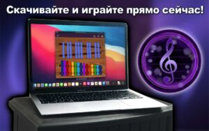 TouchTheMusicalSound_obrazovatelnoe_musikalnoe_prilogenie3